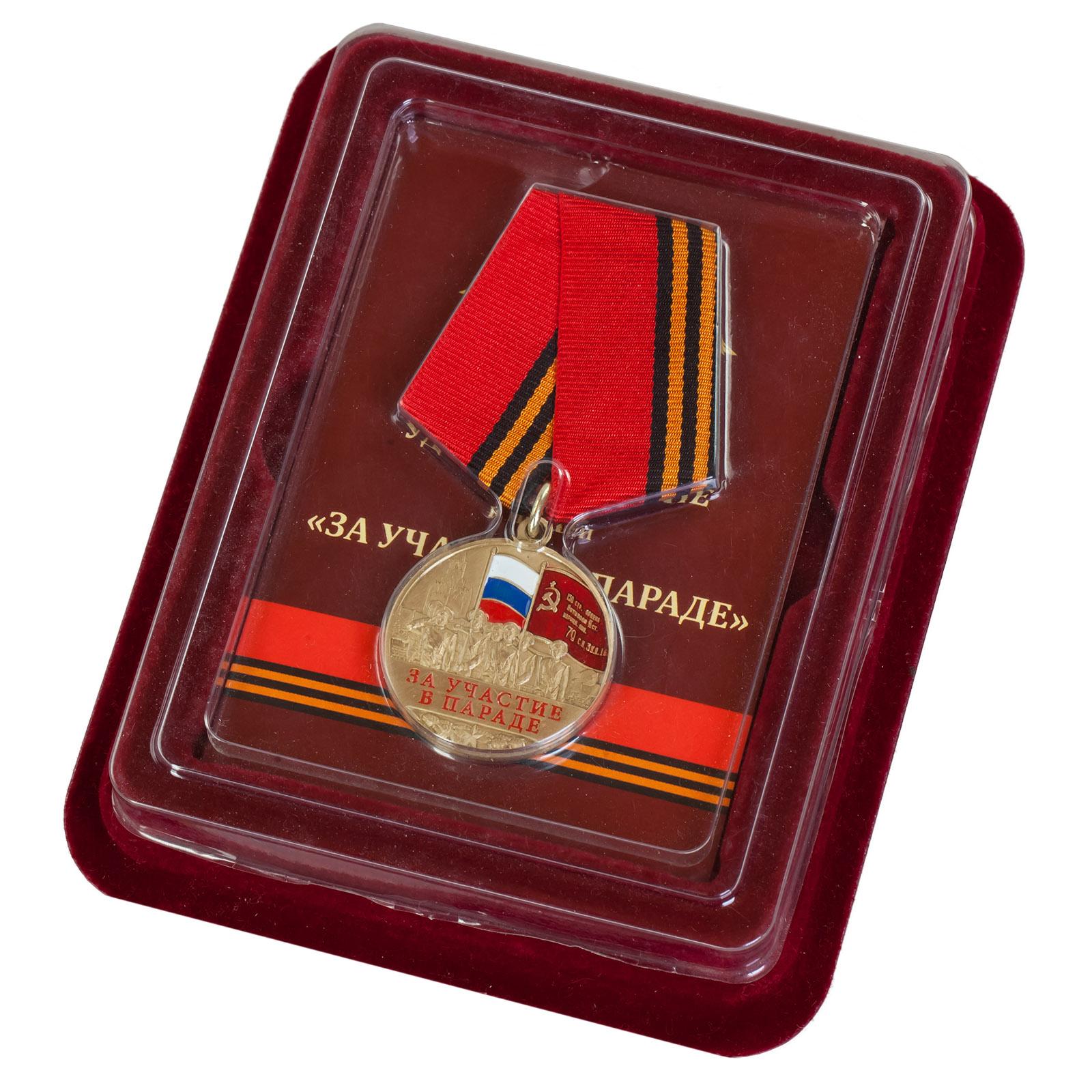 Медаль «За участие в параде. 75 лет Победы» в футляре