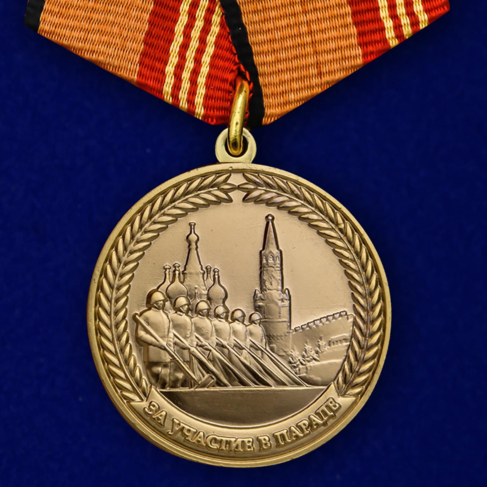 Купить медаль За участие в параде в День Победы на подставке в подарок