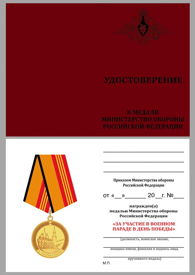 Медаль За участие в параде в День Победы на подставке - удостоверение
