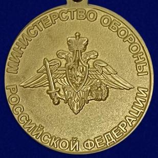 Медаль За участие в учениях МО РФ высокого качества