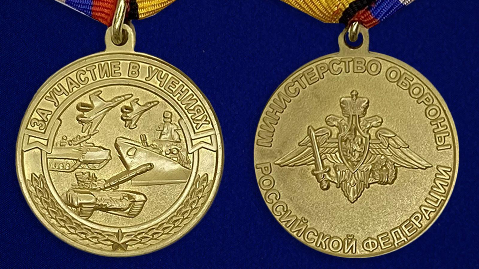 Медаль За участие в учениях МО РФ - аверс и реверс