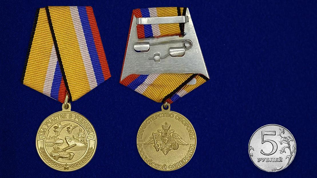 Медаль За участие в учениях МО РФ - размер