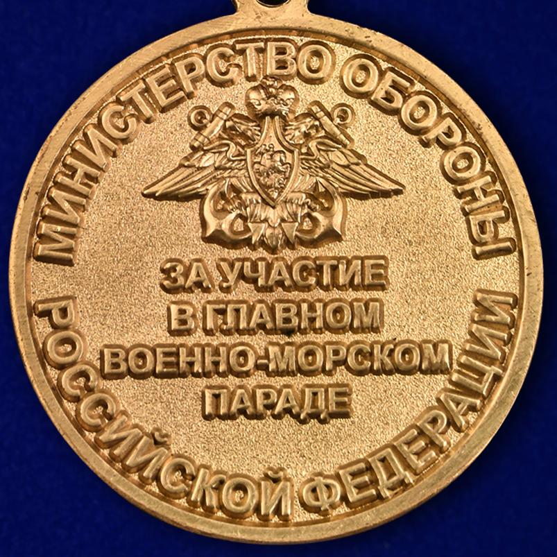 """Медаль """"За участие в военно-морском параде"""""""