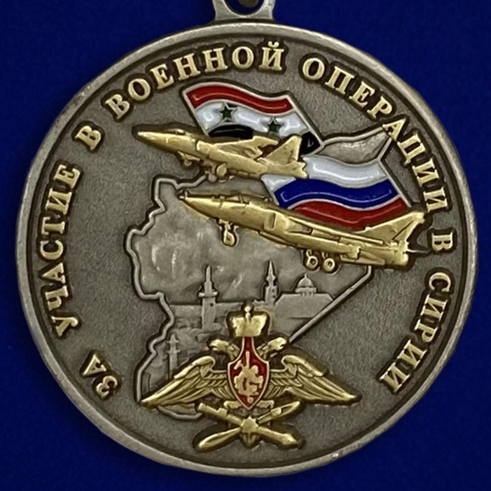 """Аверс медали """"За участие в военной операции в Сирии"""""""