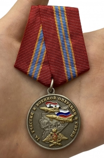 """Медаль """"За участие в военной операции в Сирии"""" с доставкой"""