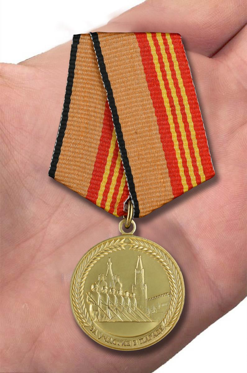 """Заказать медаль """"За участие в военном параде"""""""
