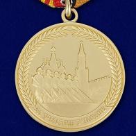 Медаль За участие в военном параде в День Победы