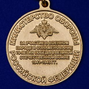 """Медаль """"За участие в военном параде в ознаменование дня Победы в ВОВ"""" высокого качества"""