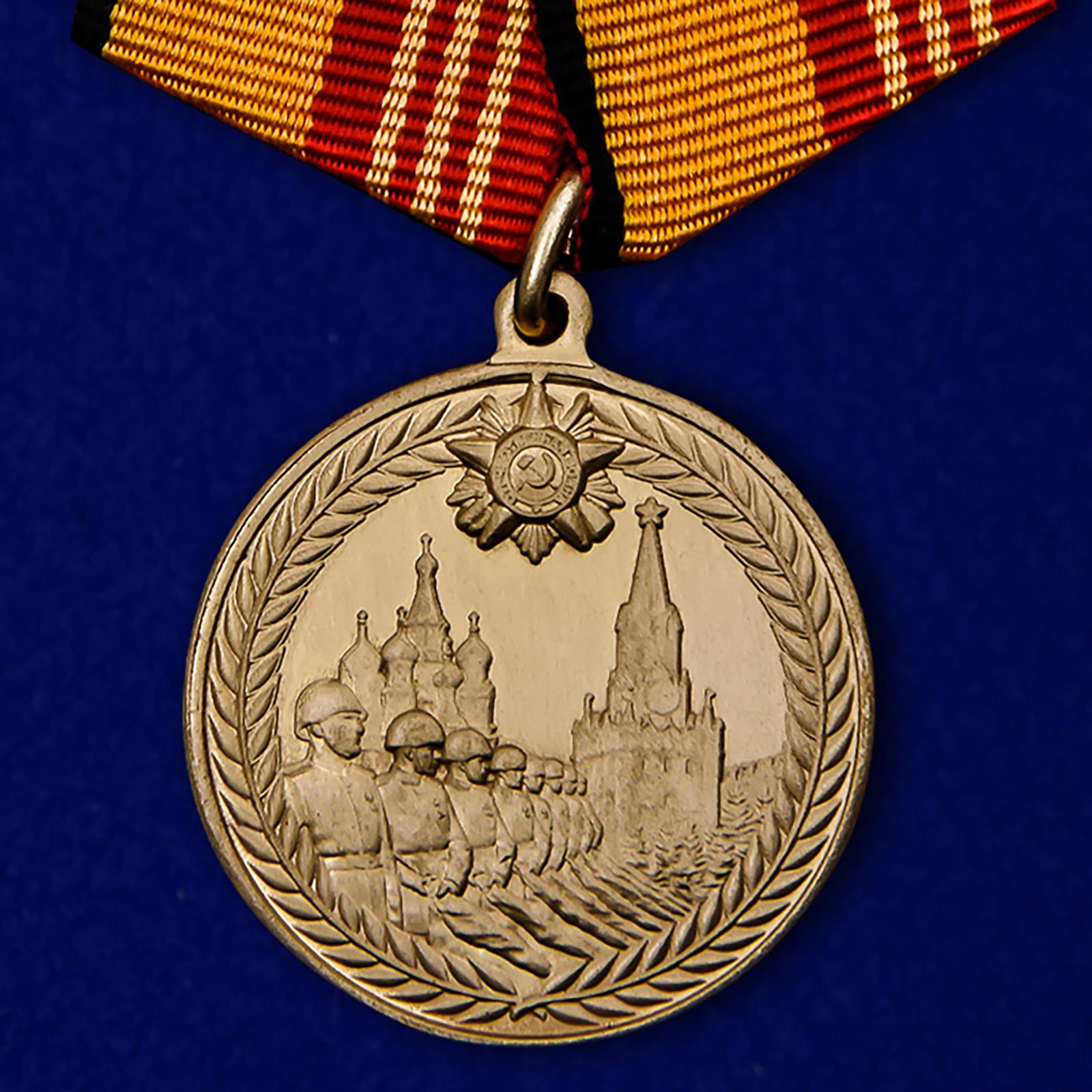 Купить медаль За участие в военном параде в ознаменование дня Победы в ВОВ на подставке онлайн