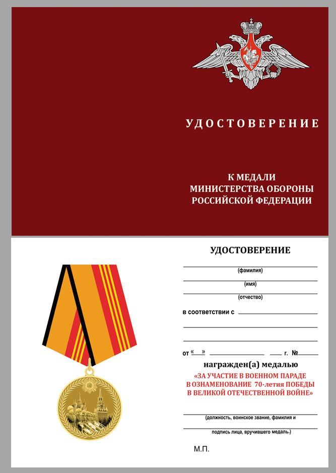 Медаль За участие в военном параде в ознаменование дня Победы в ВОВ на подставке - удостоверение