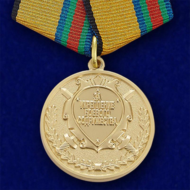 Медаль «За укрепление боевого содружества» (МО России)