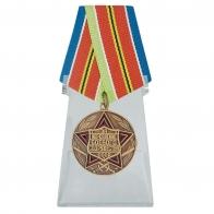 Медаль За укрепление боевого содружества на подставке