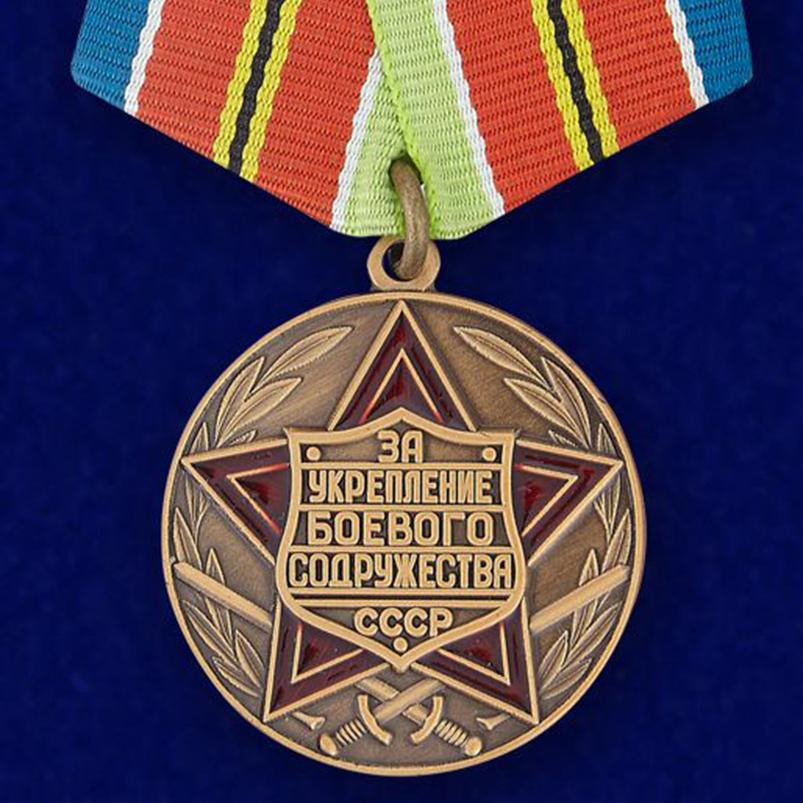 Медаль «За укрепление боевого содружества» (СССР)