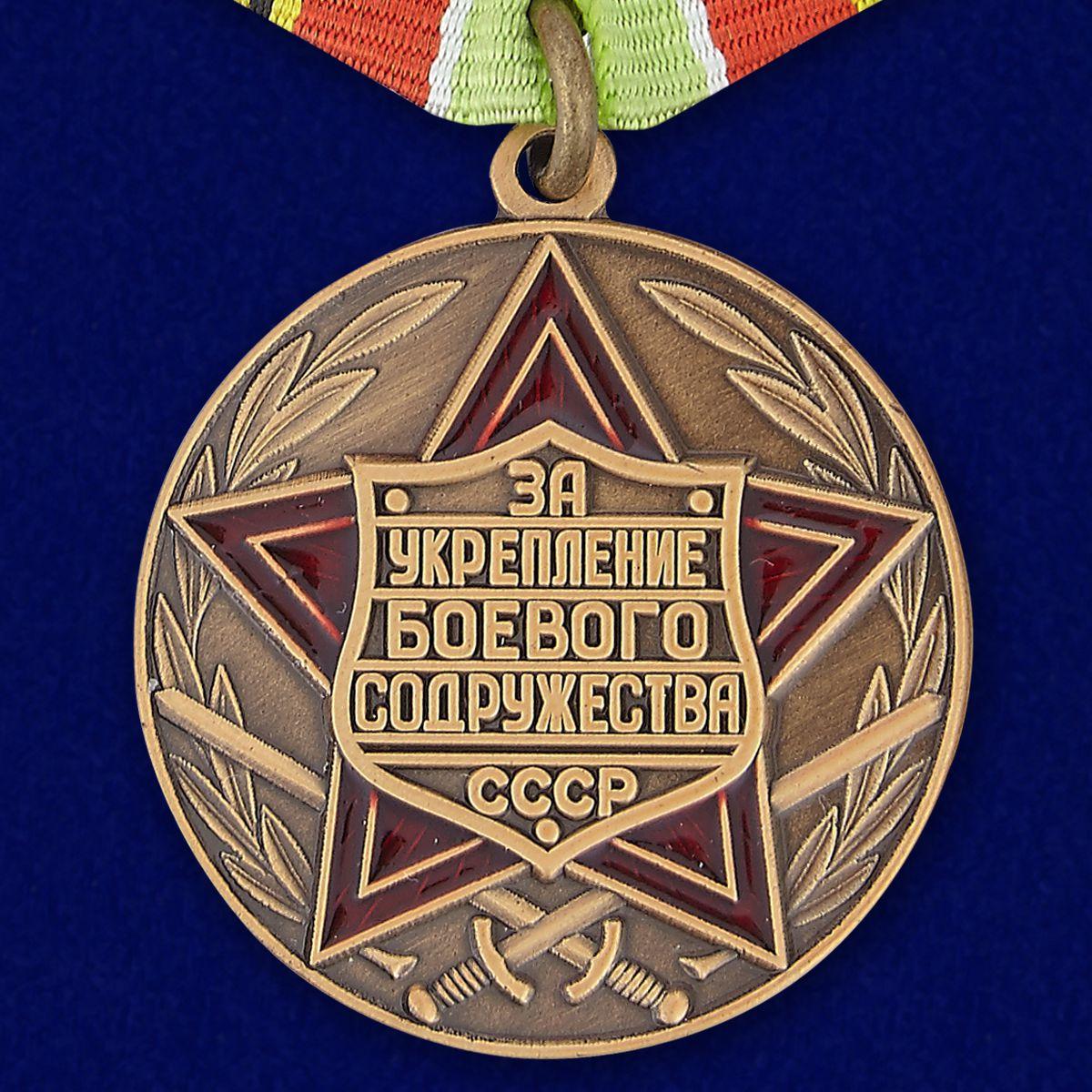 Аверс медали «За укрепление боевого содружества» (СССР)