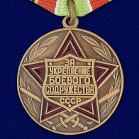 """Медаль """"За укрепление боевого содружества"""" СССР"""