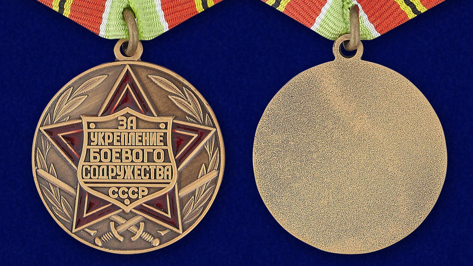 """Медаль """"За укрепление боевого содружества"""" СССР - аверс и реверс"""