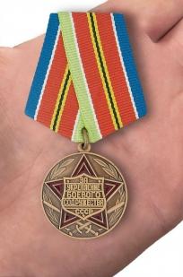 """Заказать медаль """"За укрепление боевого содружества"""" СССР"""