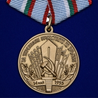 """Медаль """"За укрепление братства по оружию"""" НРБ"""