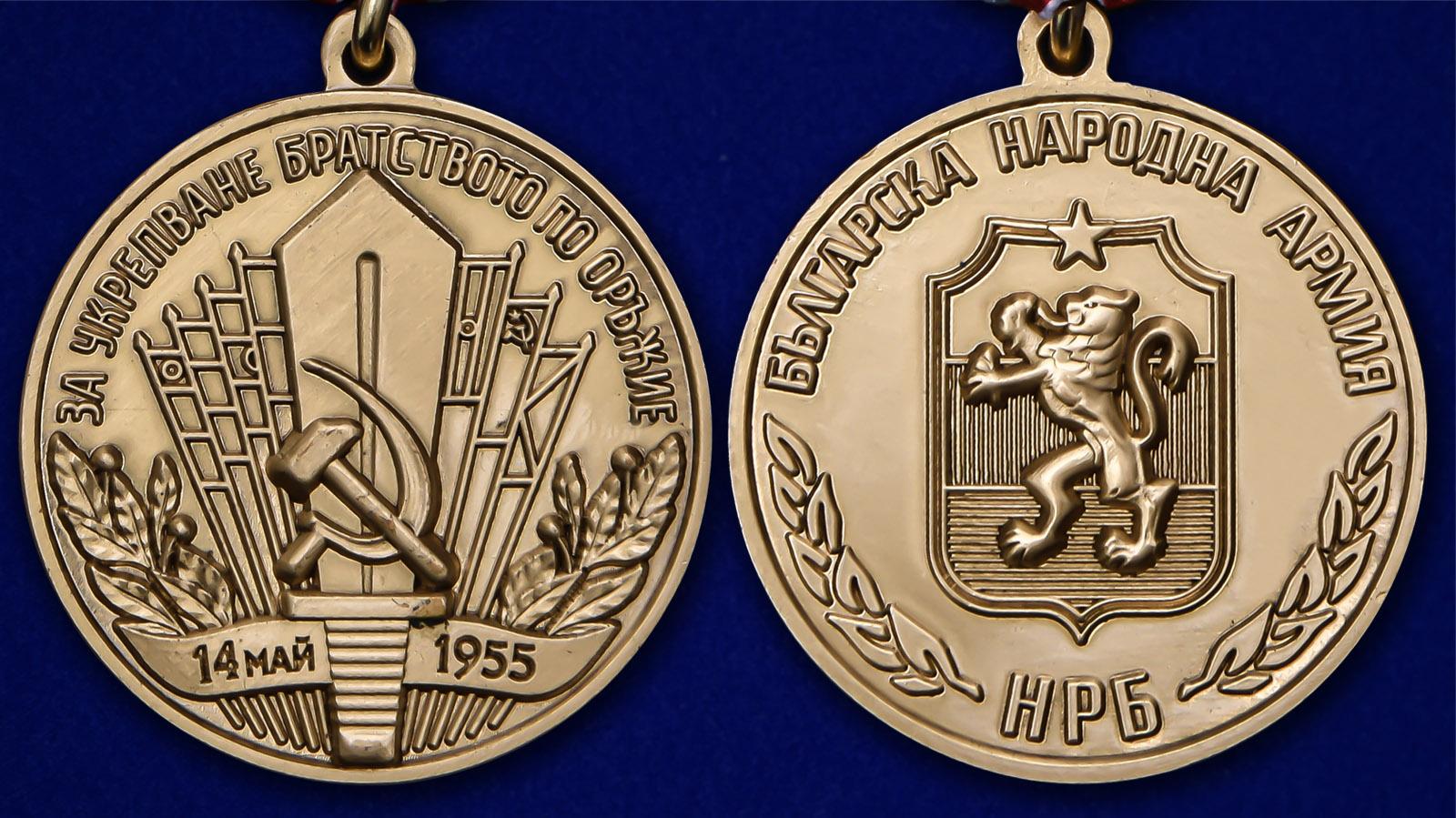 """Медаль """"За укрепление братства по оружию"""" НРБ - аверс и реверс"""