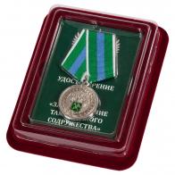 """Медаль """"За укрепление таможенного содружества"""" в футляре из флока"""