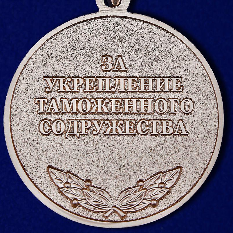 """Медаль """"За укрепление таможенного содружества"""" в футляре из флока - купить с доставкой"""