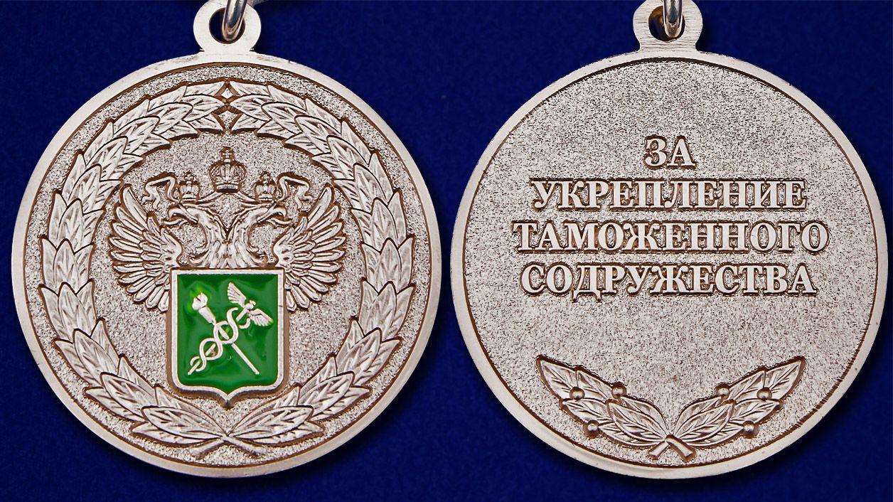 """Медаль """"За укрепление таможенного содружества"""" в футляре из флока - аверс и реверс"""