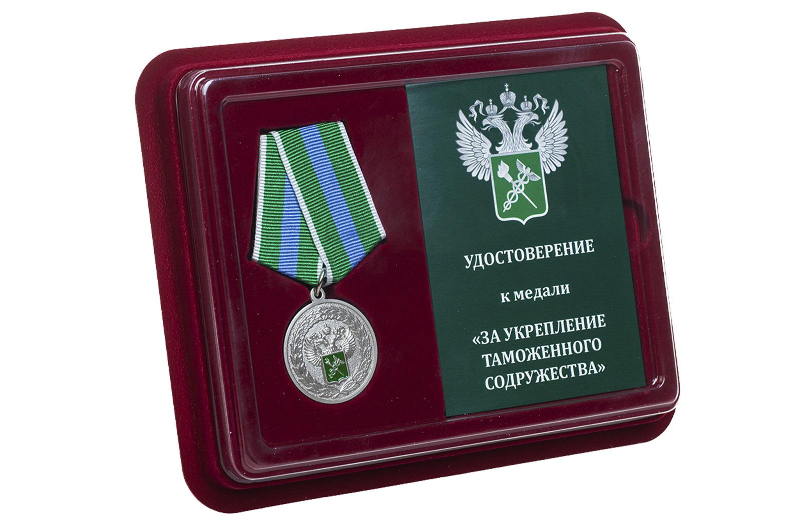Медаль За укрепление таможенного содружества купить с доставкой