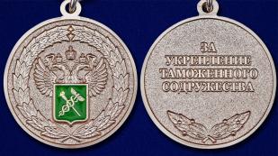 Медаль За укрепление таможенного содружества - аверс и реверс