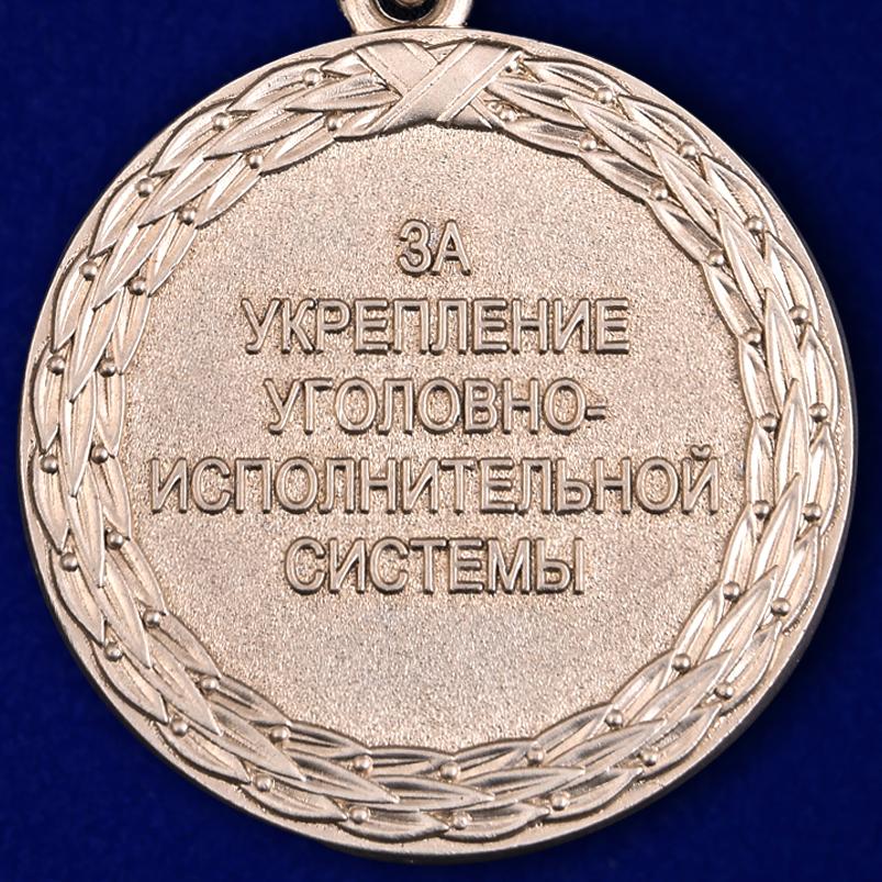 """Купить медаль """"За укрепление уголовно-исполнительной системы"""" 2 степени"""