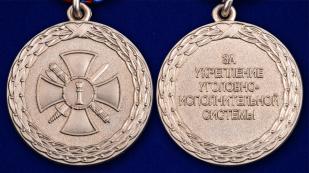 """Медаль """"За укрепление уголовно-исполнительной системы"""" 2 степени - аверс и реверс"""