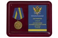 """Медаль """"За укрепление УИС"""""""