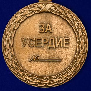 """Медаль """"За усердие"""" Министерства Юстиции (1 степень) - реверс"""