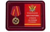 "Медаль ""За усердие"" (Минюст) в футляре"