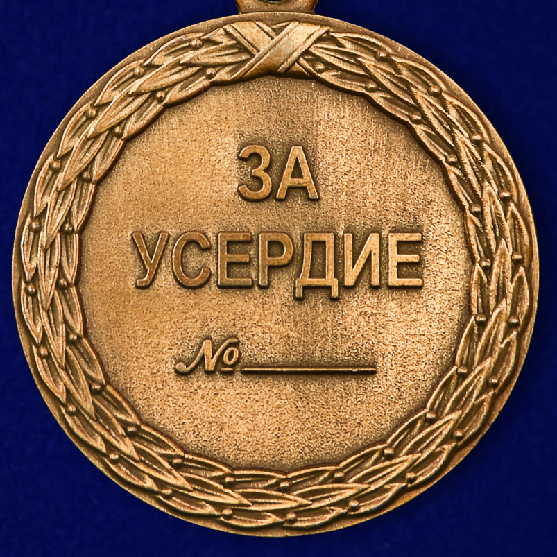 """Медаль """"За усердие"""" 1 степени по лучшей цене"""