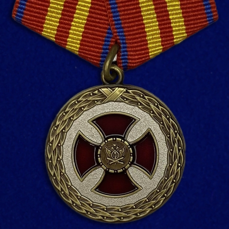 """Медаль """"За усердие"""" 2 степени (Минюст России)"""