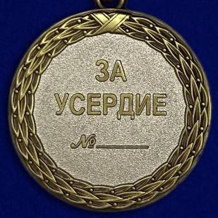 Медаль За усердие 2 степени Минюст России