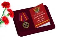 "Медаль ""За усердие"" (Минюст)"