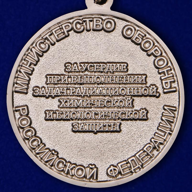 """Медаль """"За усердие при выполнении задач РХБЗ"""" - реверс"""