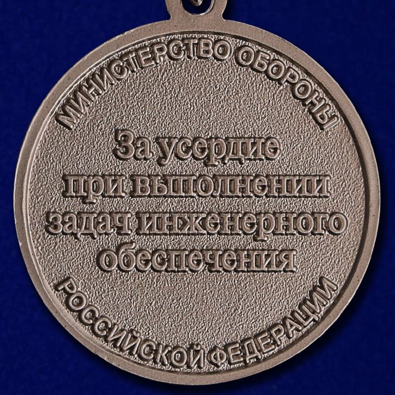"""Медаль """"За усердие при выполнении задач инженерного обеспечения"""" высокого качества"""