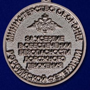 """Медаль """"За усердие в обеспечении безопасности дорожного движения"""" - реверс"""
