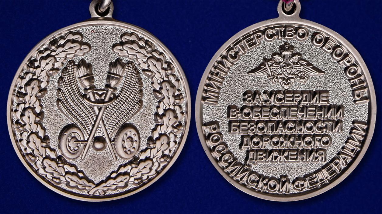 """Медаль """"За усердие в обеспечении безопасности дорожного движения"""" - аверс и реверс"""