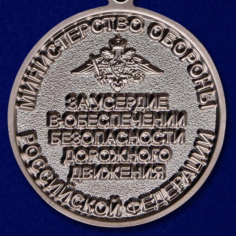 """Медаль """"За усердие в обеспечении безопасности дорожного движения"""" МО РФ - реверс"""