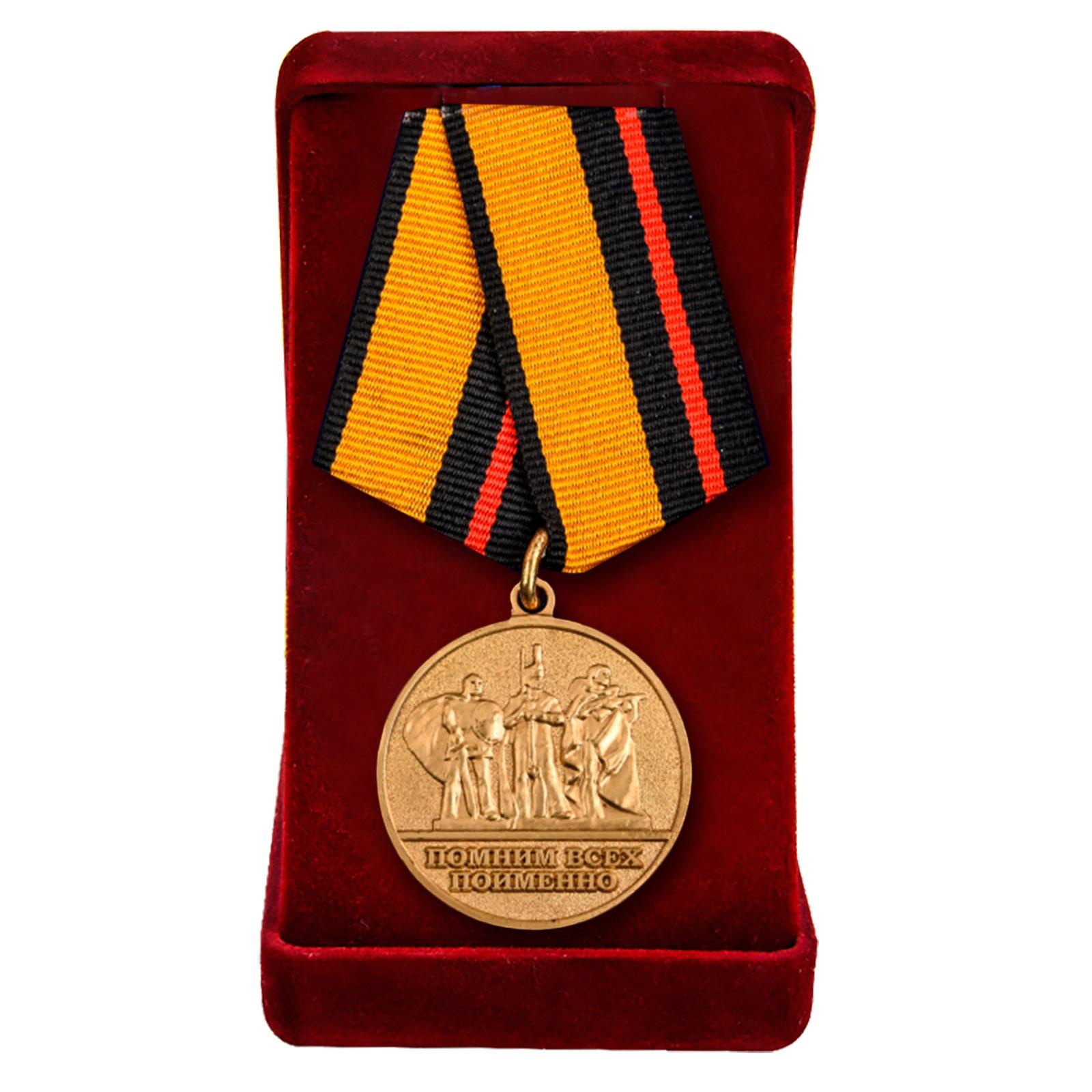"""Медаль """"За увековечение памяти погибших защитников Отечества"""" МО РФ"""