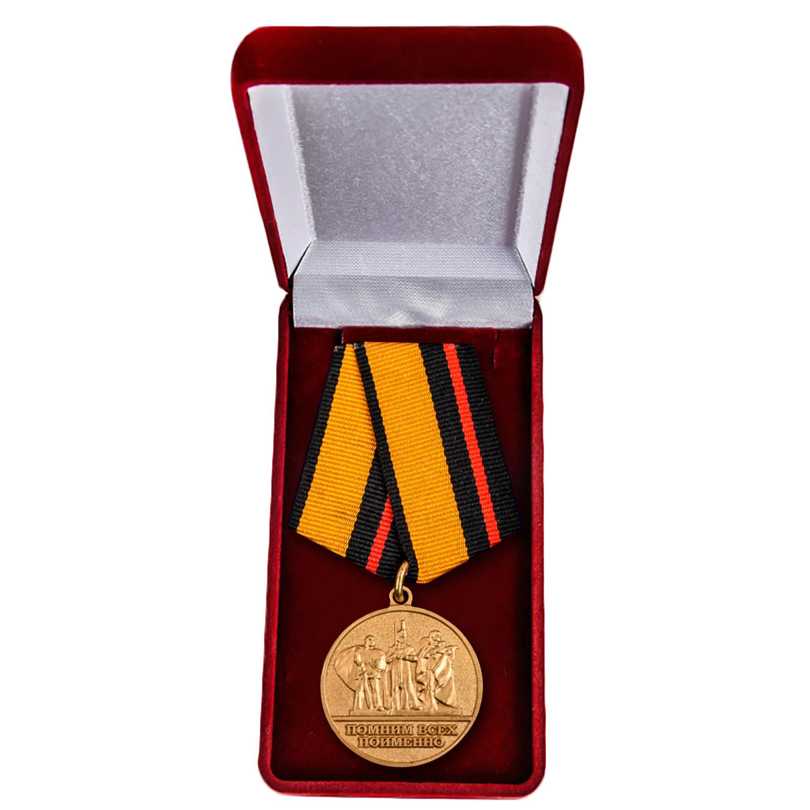 """Медаль """"За увековечение памяти погибших защитников Отечества"""" в футляре"""
