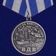 """Медаль """"За ВДВ!"""""""