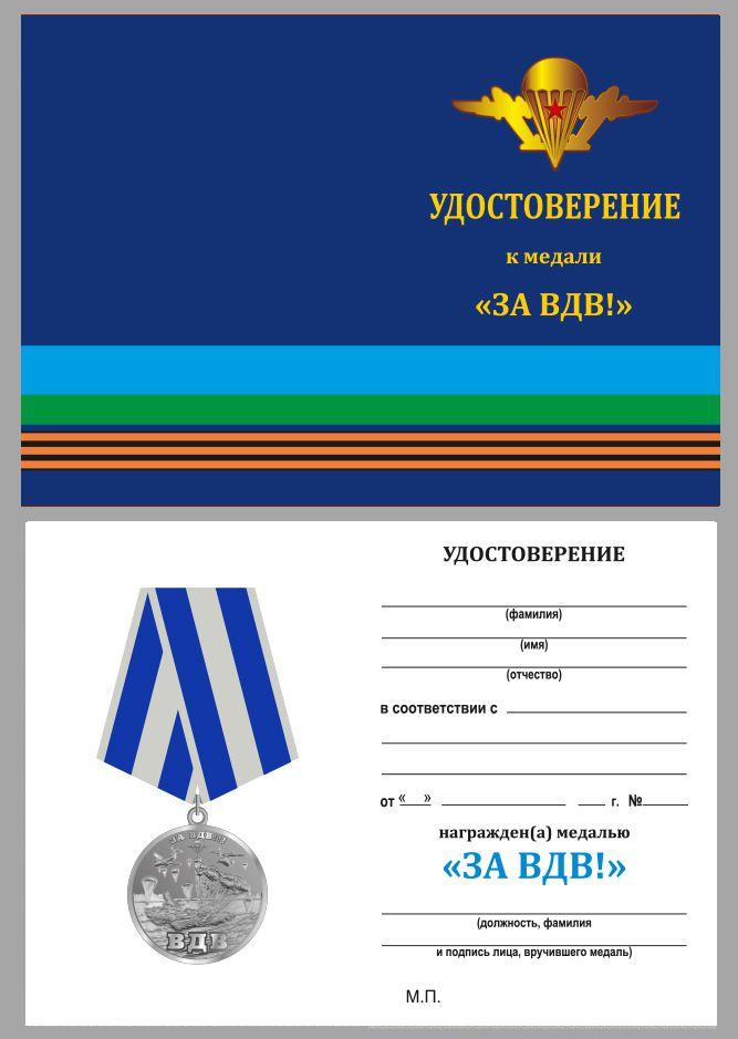 Медаль За ВДВ! в футляре с удостоверением - удостоверение