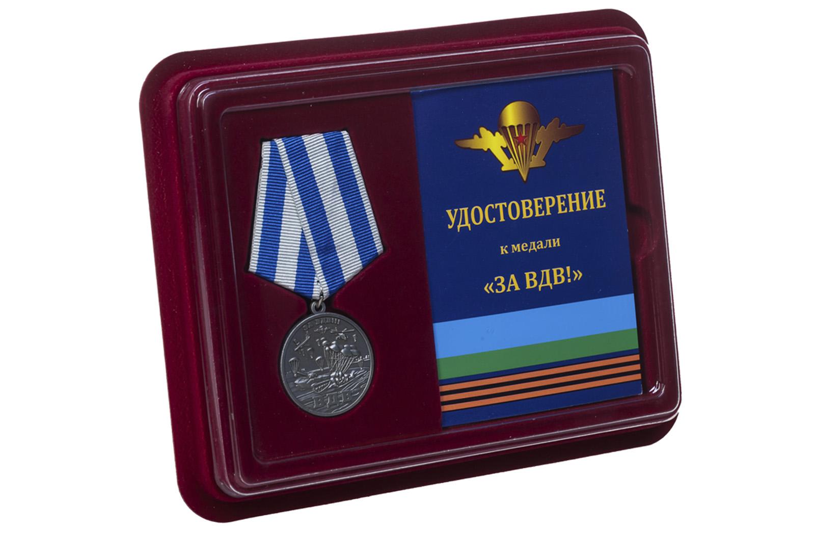 Купить медаль за ВДВ с доставкой или самовывозом