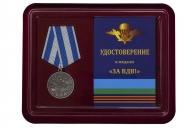 Медаль За ВДВ! в футляре с удостоверением