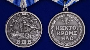 Медаль За ВДВ! в футляре с удостоверением - аверс и реверс