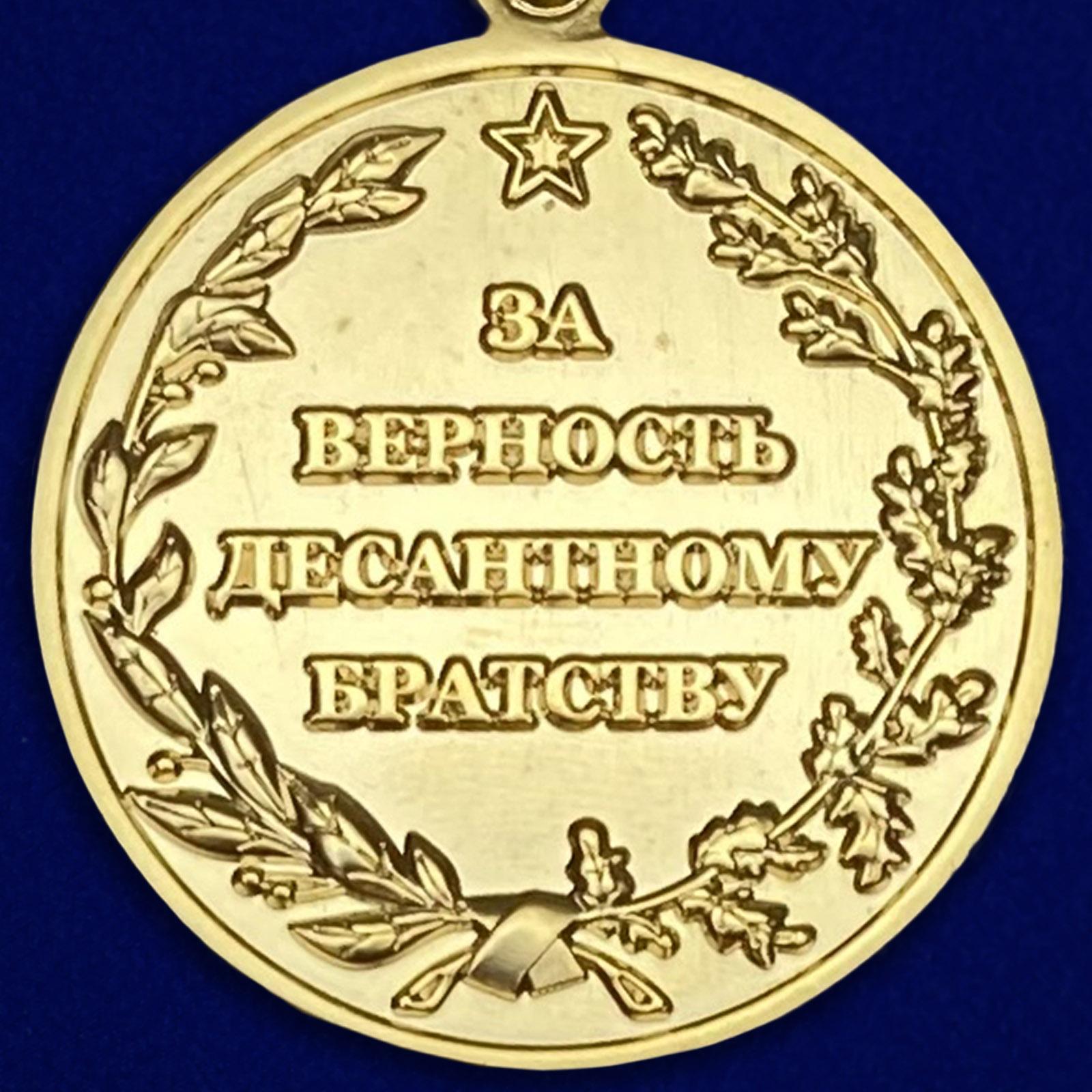 """Медаль """"За верность десантному братству"""" - оборотная сторона"""